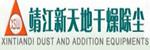 靖江市新天地干燥除尘设备制造有限公司