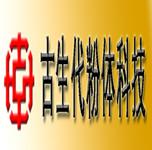 北京古生代粉體科技有限公司