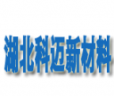湖北科迈新材料有限公司