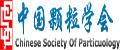 中國顆粒學會