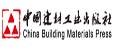 中國建材工業出版社