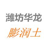 潍坊华龙膨润土有限公司