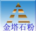 齐齐哈尔金塔石粉有限公司