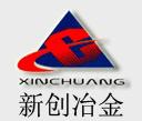 安阳新创冶金材料有限公司