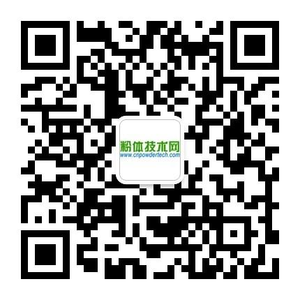 中国粉体技术网 中国粉体技术网官方微信公众号:bjyyxtech