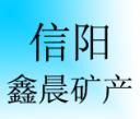信阳鑫晨矿产有限公司