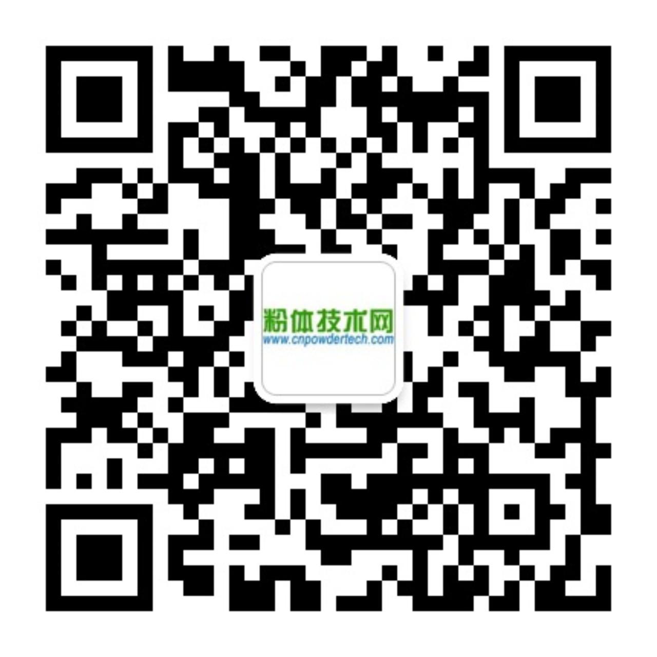 中国粉体技术网微信公众号 粉体技术网 bjyyxtech
