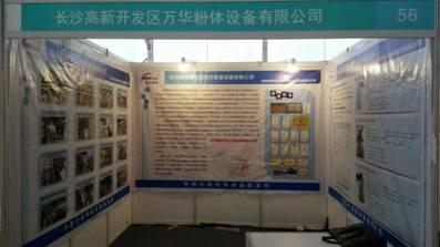 长沙万华在中国(贺州)石材·碳酸钙工业展览会现场