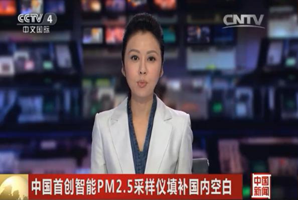 中国新闻报道丹东百特首创智能PM2.5采样仪填补国内空白