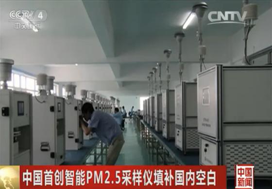 丹东百特智能PM2.5采样仪生产车间