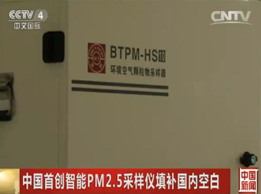 百特PM-HS环境空气颗粒物采样仪