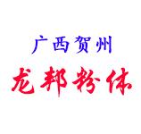 广西贺州市龙邦粉体有限公司