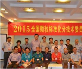 2015全国颗粒标准化分技术委员会年会胜利召