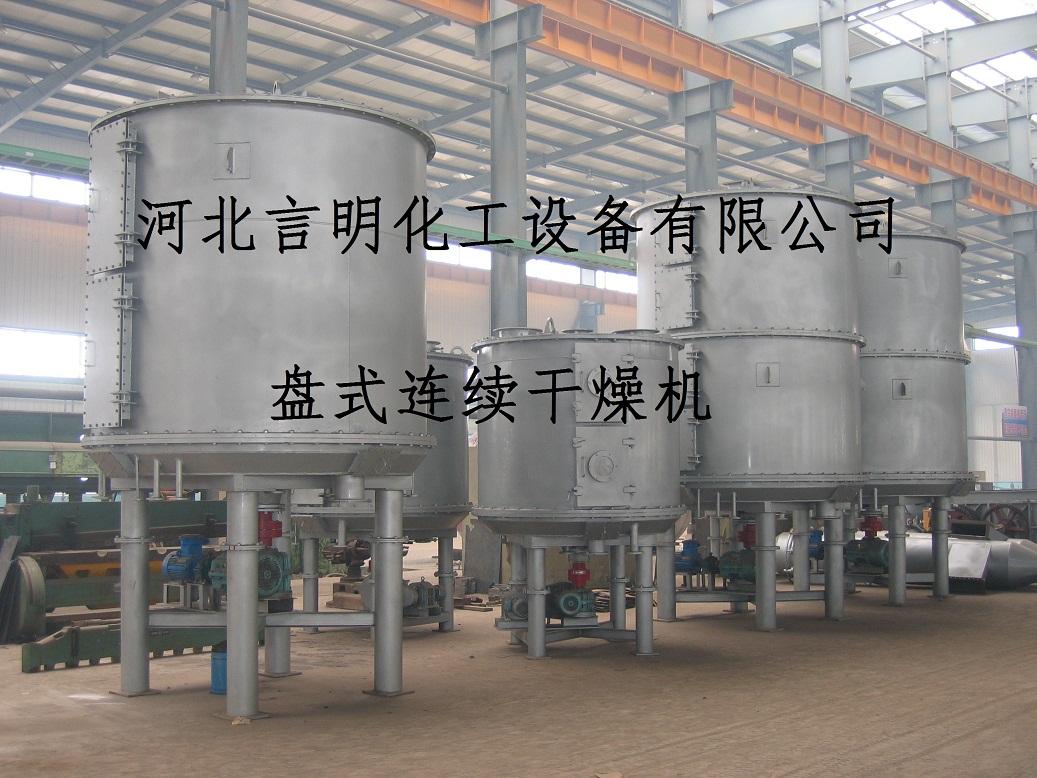中间相炭微球专用干燥技术与设备