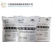 江西奥特厂家直销超细滑石粉、亮光滑石粉、透明滑石粉