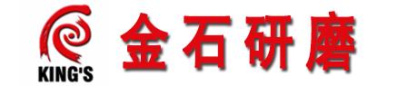 江苏金石研磨有限公司