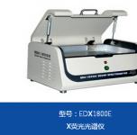 XRF仪器