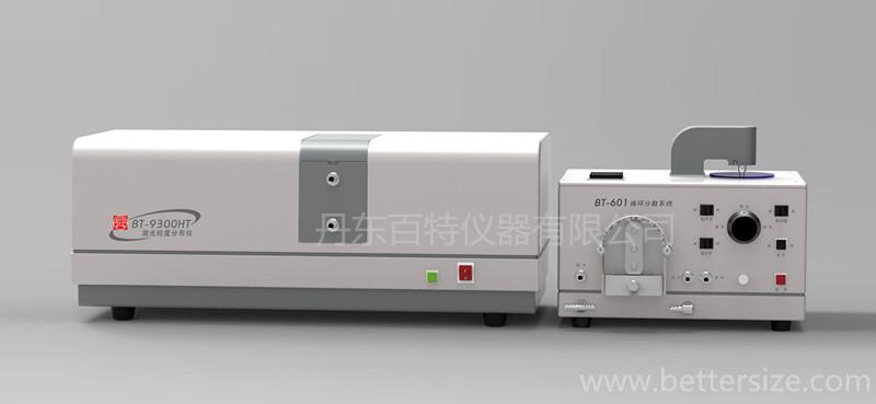 BT-9300HT激光粒度分析仪