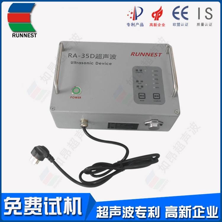 上海如昂RA-35D超声波发生器,专利产品