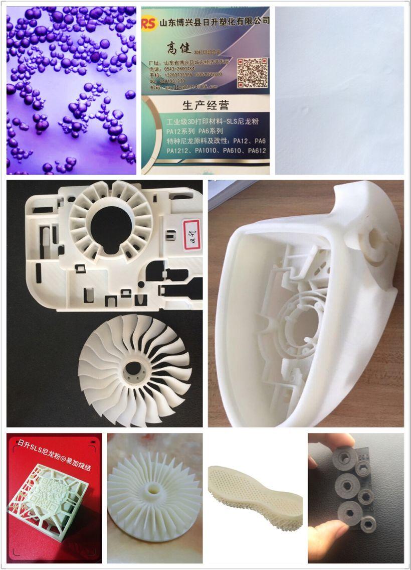 工业级3D打印材料尼龙粉末