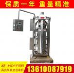 JKF-159C阀口型抽真空粉体定量包装机(气相硅、纳米级专用机型)