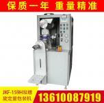JKF-159H阀口型双螺杆定量包装机(改性粉、活化粉、轻质粉专用机)