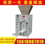 JKF-159CH阀口袋粉末定量包装机