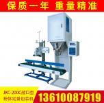 JKC-200C敞口型粉体定量包装机(敞口袋、开口袋专用机型)