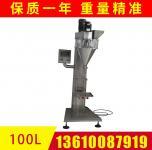 JKC-100L粉末包装机 液体包装机 小型灌装机
