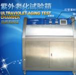 YN- QUV紫外线老化光照老化试验机