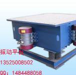 水泥构件振动平台