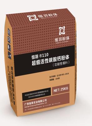 恒羽牌100系列VC专用超细活性碳酸钙