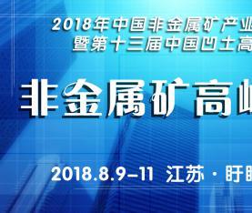 关于举办2018年中国非金属矿产业高峰论坛暨第十三届中国凹土高层论坛的通知(第一轮)