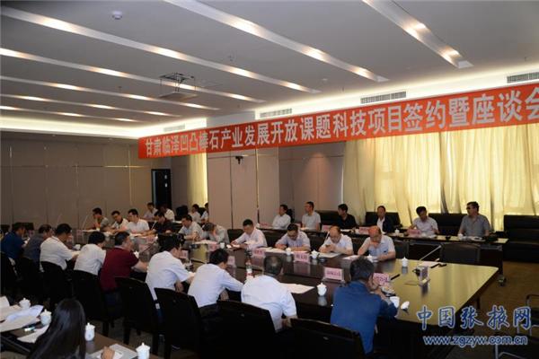 甘肃临泽凹凸棒石产业成功签约七个课题项目!