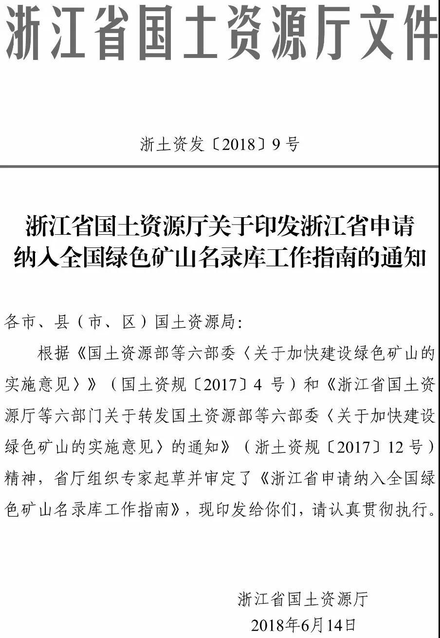 浙江省申请纳入全国绿色矿山名录库工作指南