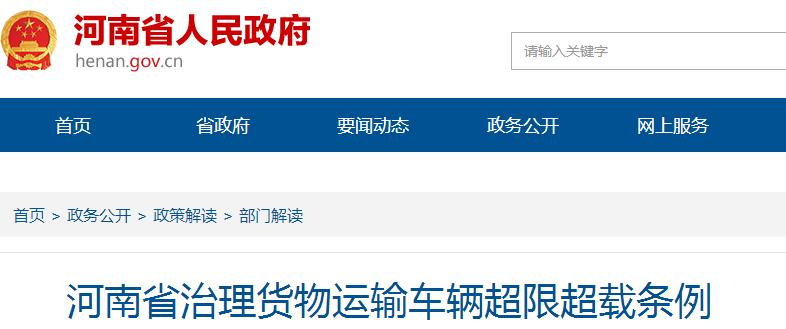河南出台治理货物运输车辆超限超载条例,9月1日起施行!