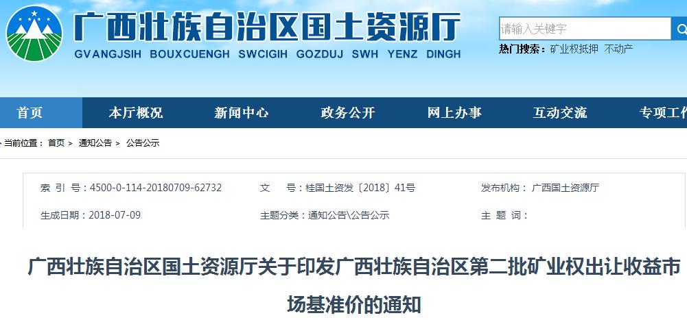 广西发布第二批矿业权出让收益市场基准价!