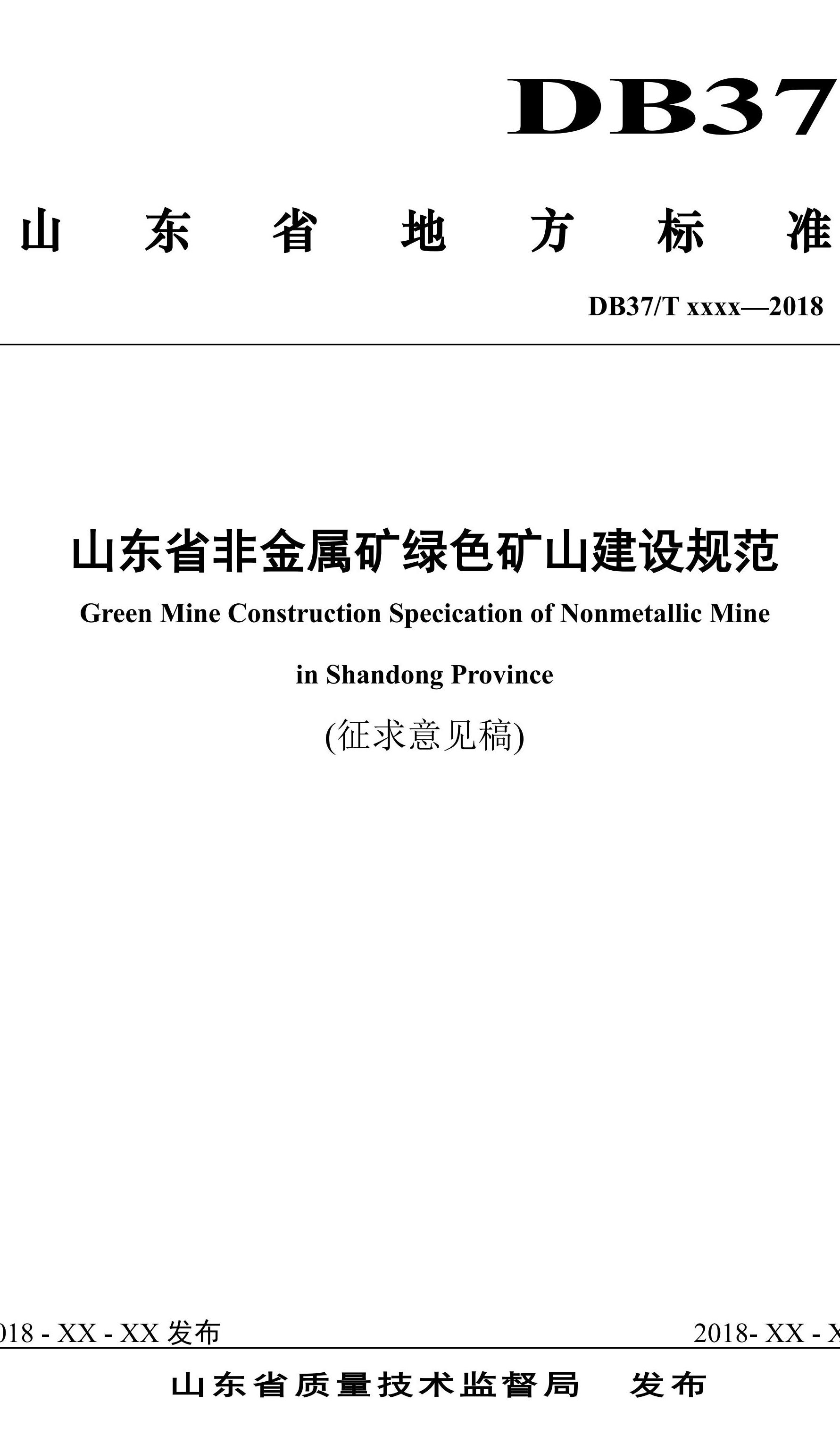 山东省绿色矿山建设规范(征求意见稿)