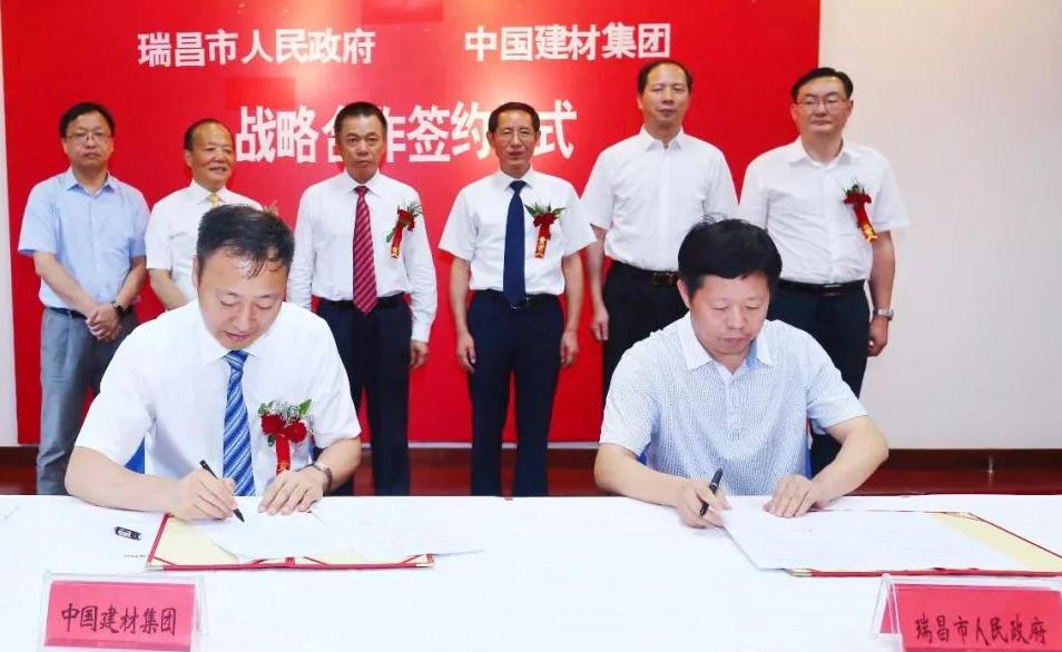 中国建材集团将投100亿元在江西瑞昌建新材料产业园!