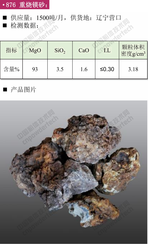 现货 石英砂 碳酸钙 滑石 硫酸钡 膨润土