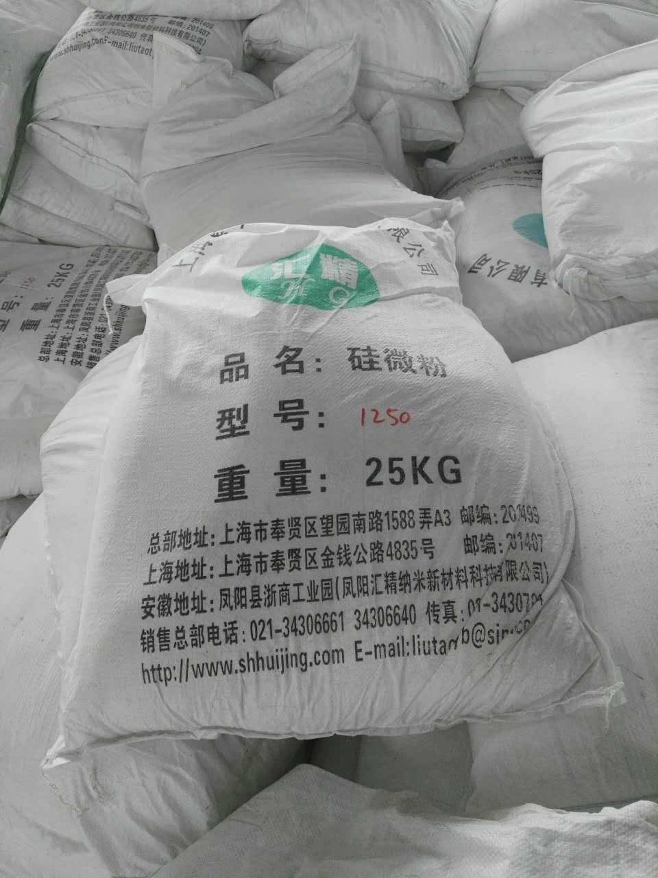 汇精活性硅微粉上海现货供应