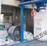 博阳粉体农药吨包包装机,无粉尘包装