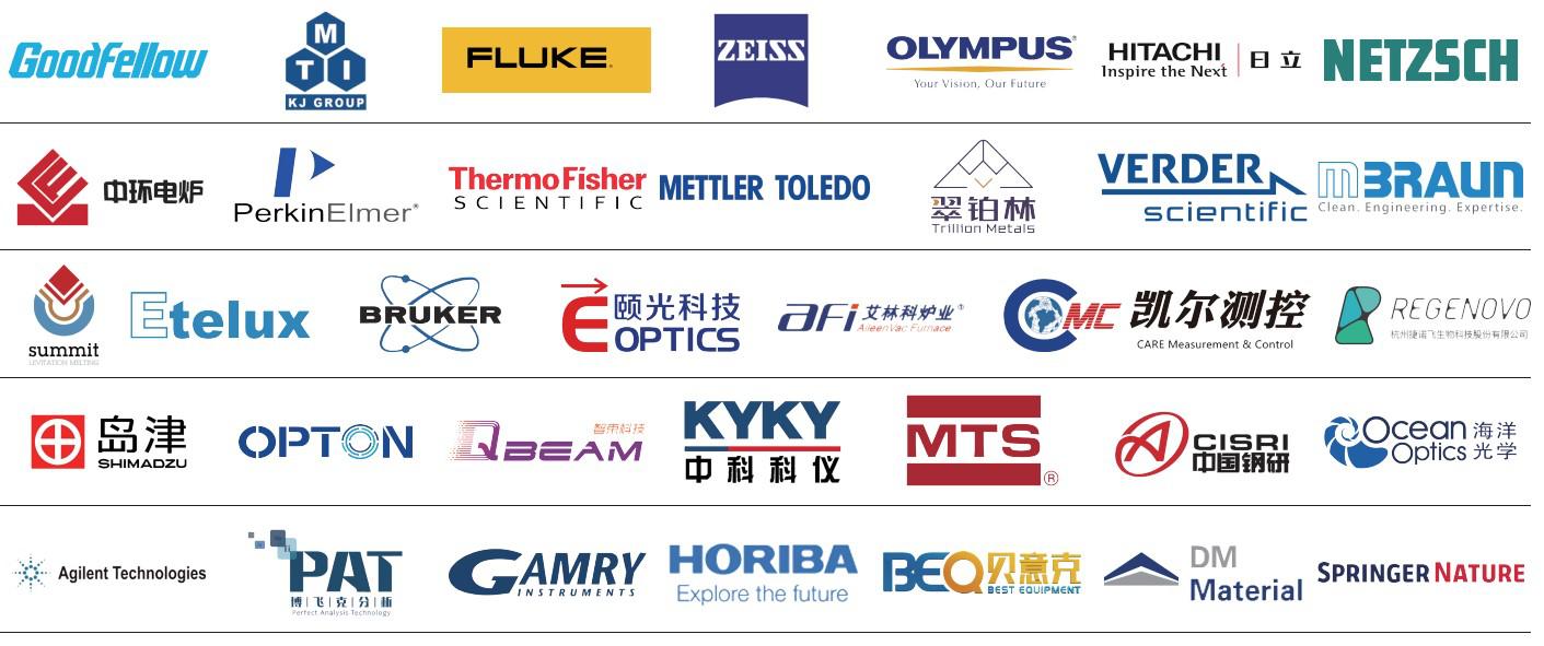 材料科研 方向 材质分析 博览会
