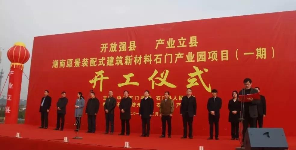 总投资10.5亿元!湖南石门装配式建筑新材料产业园项目开工!