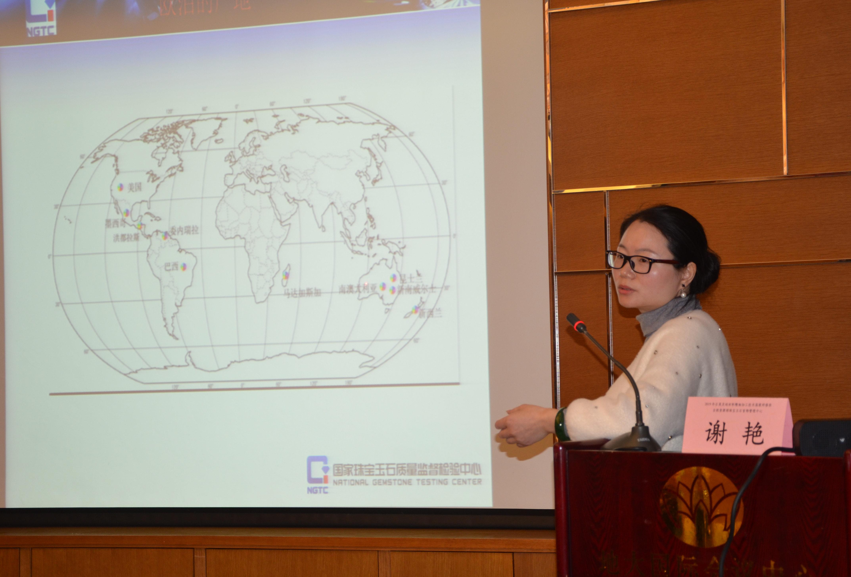 中国地质大学(北京)谢艳博士——硅质玉石的识别和鉴赏