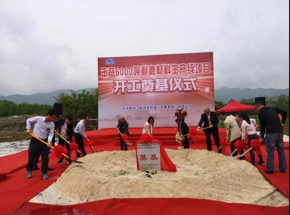 欧米亚钙业年产6000吨轮胎用耐磨材料项目在安徽青阳开工!