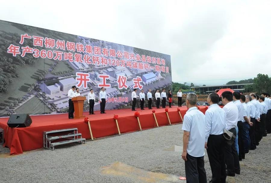 总投资24亿元!广西兴业年产360万吨氧化钙、120万吨碳酸钙项目开工!