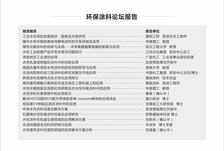 第十三届广州国际涂料油墨胶粘剂、工业涂料与涂装展览会将于本月21日在广州保利展馆隆重举办