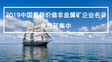 關于征集和編纂《2019中國最具價值非金屬礦企業名錄》系列叢書的通知