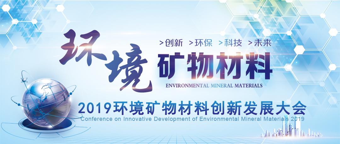 关于召开2019环境矿物材料创新发展大会的通知